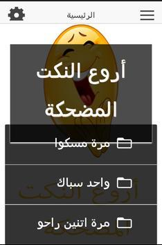 أروع النكت المضحكة apk screenshot