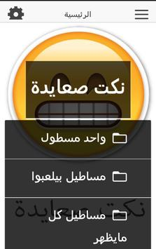 نكت صعايدة apk screenshot