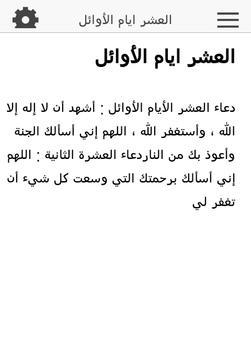 أدعية رمضانية screenshot 3