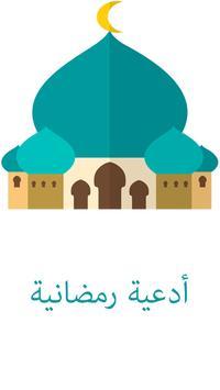 أدعية رمضانية poster