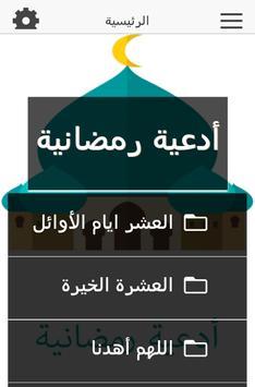 أدعية رمضانية screenshot 1