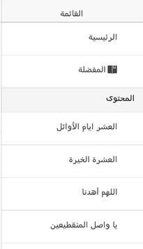 أدعية رمضانية screenshot 2
