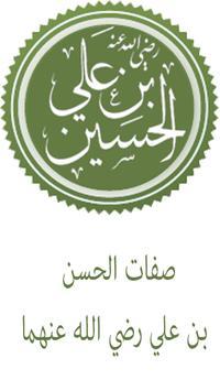 صفات الحسن بن علي poster