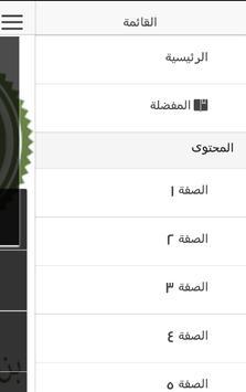صفات الحسن بن علي apk screenshot