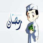 رسائل تهنئة بقدوم رمضان icon