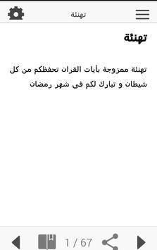 رسائل تهنئة بقدوم رمضان screenshot 3