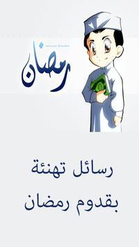 رسائل تهنئة بقدوم رمضان poster