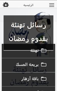 رسائل تهنئة بقدوم رمضان screenshot 1