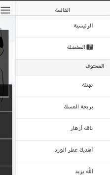 رسائل تهنئة بقدوم رمضان screenshot 2