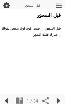 معايدات رمضانية screenshot 3