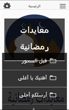 معايدات رمضانية screenshot 1