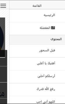 معايدات رمضانية screenshot 2
