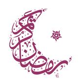 رسائل رمضانية جديدة icon