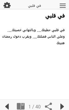 رسائل رمضانية جديدة screenshot 3