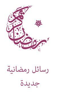 رسائل رمضانية جديدة poster