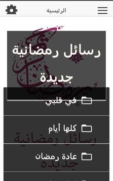 رسائل رمضانية جديدة screenshot 1