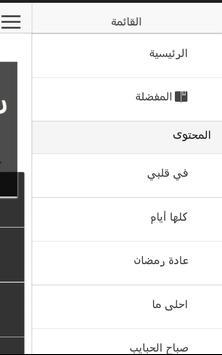 رسائل رمضانية جديدة screenshot 2