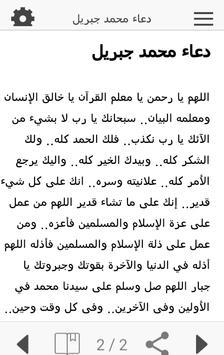 دعاء محمد جبريل apk screenshot