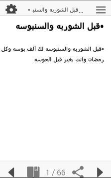رسائل رمضانية مصرية . screenshot 3