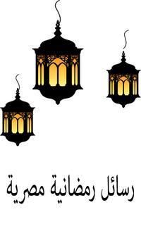 رسائل رمضانية مصرية . poster