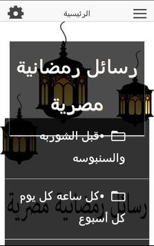 رسائل رمضانية مصرية . screenshot 1
