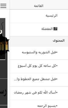 رسائل رمضانية مصرية . screenshot 2
