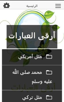 أرقى العبارات apk screenshot