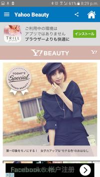 Beauty Care (Japan ) screenshot 4