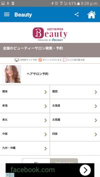 Beauty Care (Japan ) screenshot 3