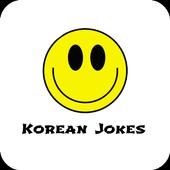 Korean Jokes icon