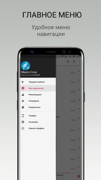 CROW Плеер для Музыки из ВКонтакте screenshot 2
