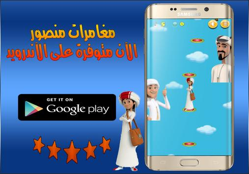 منصور apk screenshot