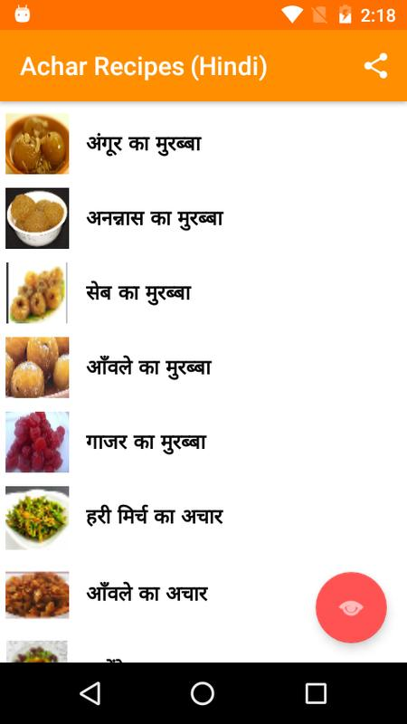 Achar recipes in hindi apk download free food drink app for achar recipes in hindi poster forumfinder Image collections