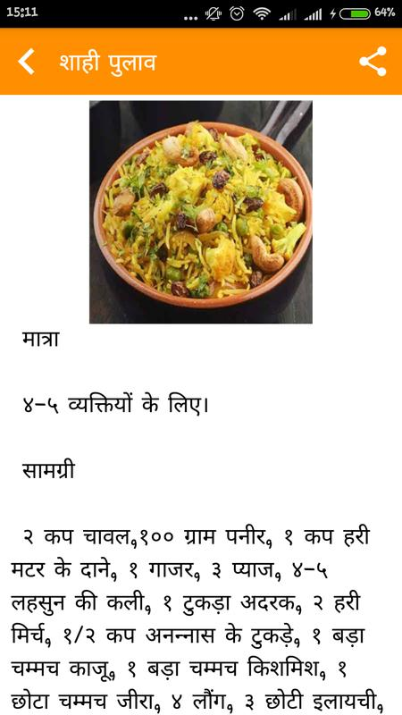 Food recipes in hindi apk download free food drink app for food recipes in hindi apk screenshot forumfinder Choice Image