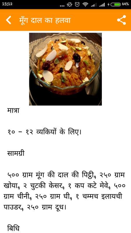 Food recipes in hindi descarga apk gratis comer y beber aplicacin food recipes in hindi captura de pantalla de la apk forumfinder Image collections