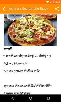Pizza Recipes in Hindi screenshot 4