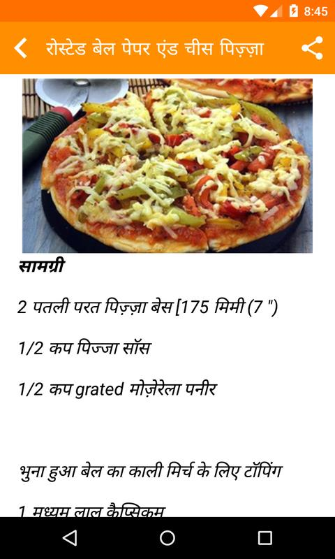 Pizza recipes in hindi apk download free food drink app for pizza recipes in hindi apk screenshot forumfinder Gallery