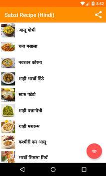 Sabzi recipes in hindi apk download free food drink app for sabzi recipes in hindi poster sabzi recipes in hindi apk screenshot forumfinder Gallery