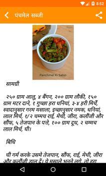 Sabzi recipes in hindi apk download free food drink app for sabzi recipes in hindi apk screenshot forumfinder Gallery