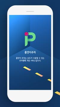 품앗이 주차 : 편리한 주차장 이용서비스 poster
