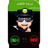 شرطة الاطفال اتصال فيديو مزح icon