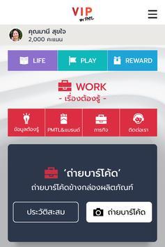 VIP by PMTL screenshot 1