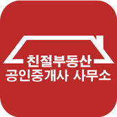 친절공인 icon