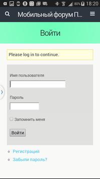 Мобильный форум Приднестровья screenshot 1