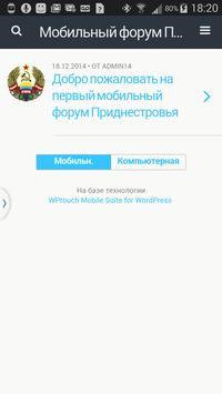 Мобильный форум Приднестровья screenshot 2