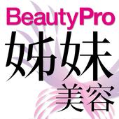 《姊妹美容》電子版 icon