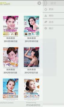 《姊妹美容》電子版 apk screenshot
