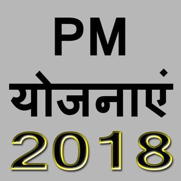 PM योजना 2018 apk screenshot