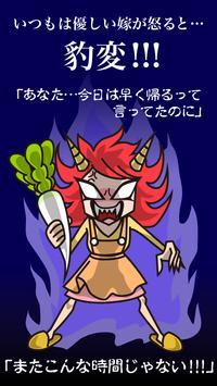 鬼嫁ストレート poster