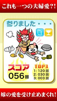 鬼嫁ストレート apk screenshot